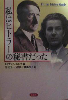私はヒトラーの秘書だった.JPG