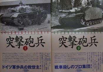 突撃砲兵.JPG