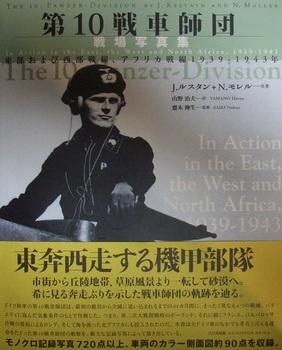 第10戦車師団戦場写真集.jpg