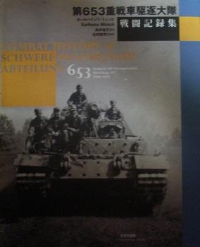 第653重戦車駆逐大隊戦闘記録集.jpg