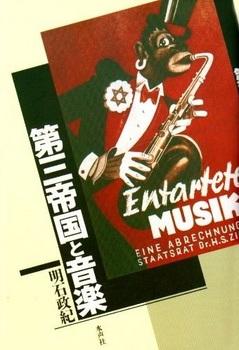 第三帝国と音楽.jpg