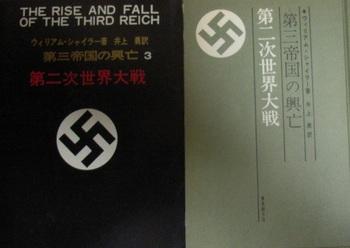第三帝国の興亡〈3〉.jpg