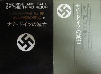 第三帝国の興亡〈5〉.jpg