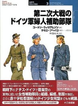 第二次大戦のドイツ軍婦人補助部隊.jpg