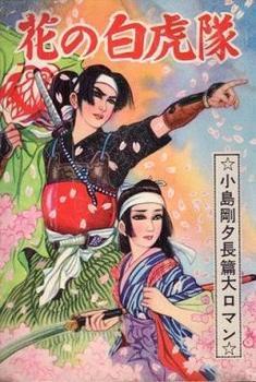 花の白虎隊.jpg