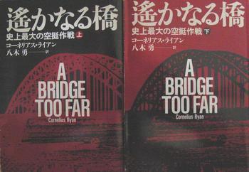 遥かなる橋.jpg