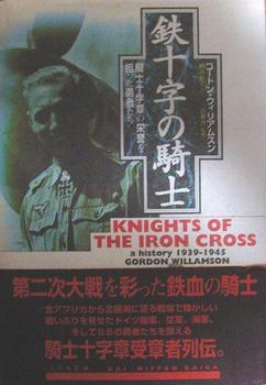 鉄十字の騎士.JPG