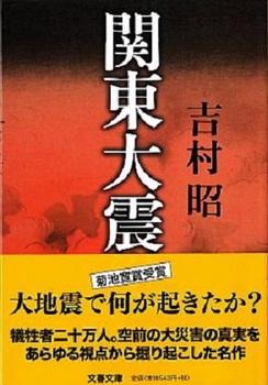 関東大震災.jpg