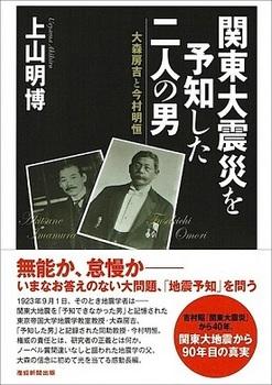 関東大震災を予知した二人の男.jpg