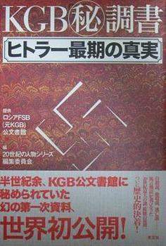 KGBマル秘調書.JPG