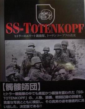 SS‐TOTENKOPF.JPG