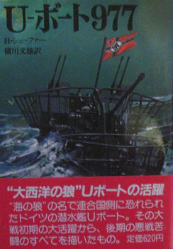 U‐ボート977.JPG