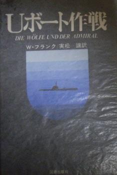 Uボート作戦.jpg