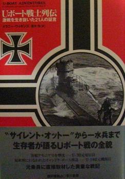 Uボート戦士.JPG