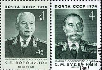 Voroshilov-budyonny stamp.jpg