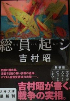 soinokoshi_2014.jpg
