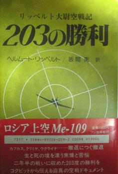 203の勝利.JPG
