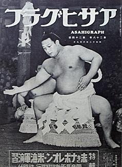 Asahi Futabayama.jpg