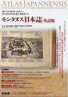 Atlas Japannensis(The Embassays to the Emperours of Japan).jpg