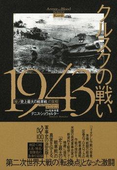 クルスクの戦い1943.jpg