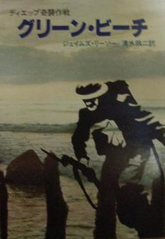 グリーン・ビーチ.JPG