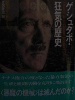 ゲシュタポ・狂気の歴史.jpg