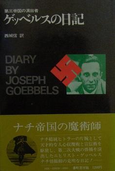 ゲッベルスの日記.jpg