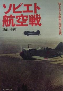 ソビエト航空戦.jpg
