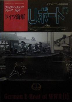 ドイツ海軍 Uボート(1).jpg