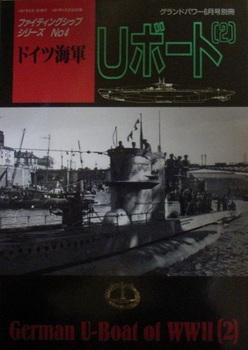 ドイツ海軍 Uボート(2).jpg