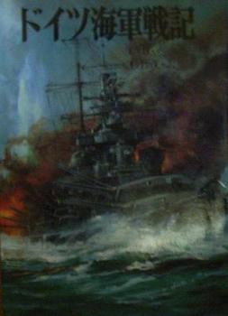 ドイツ海軍戦記.JPG