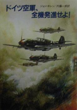 ドイツ空軍、全機発進せよ!.JPG