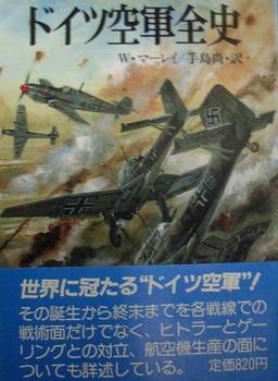 ドイツ空軍全史.jpg