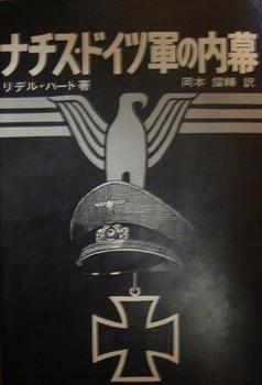 ドイツ軍の内幕.JPG