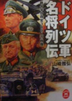 ドイツ軍名将列伝.JPG