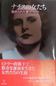ナチスの女たち -秘められた愛-.jpg