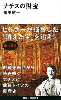 ナチスの財宝.jpg