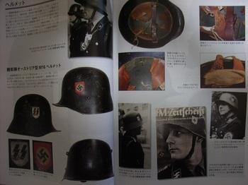 ナチス親衛隊装備大図鑑10.jpg