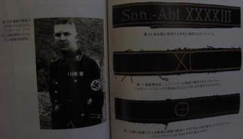 ナチス親衛隊装備大図鑑18.jpg