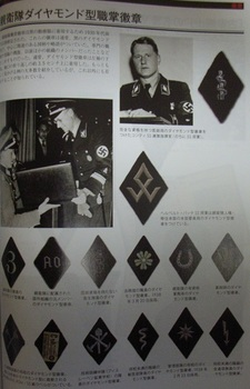 ナチス親衛隊装備大図鑑19.jpg