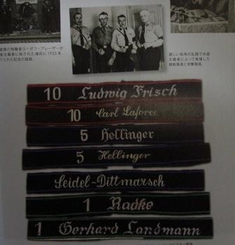 ナチス親衛隊装備大図鑑3.jpg