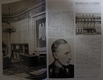 ナチス親衛隊装備大図鑑4.jpg