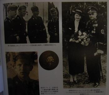 ナチス親衛隊装備大図鑑6.jpg