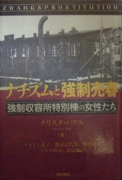 ナチズムと強制売春.jpg
