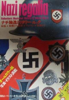 ナチ独逸ミリタリー・ルック.jpg