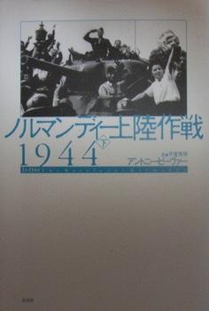 ノルマンディー上陸作戦1944(下).jpg