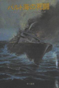 バルト海の死闘.JPG