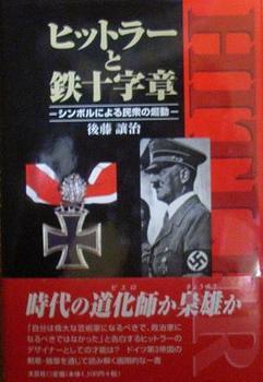 ヒットラーと鉄十字章.JPG