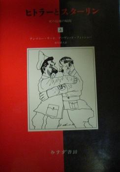 ヒトラーとスターリン上.jpg