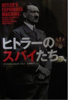 ヒトラーのスパイたち.jpg